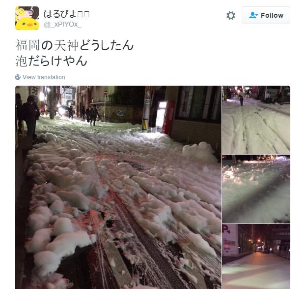 foamy streets